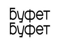 Ижевск — Буфет-Буфет