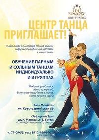 Ижевск — Центр танца