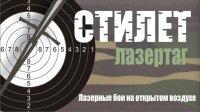 Ижевск — Стилет, лазертаг