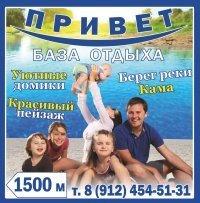 Ижевск — Привет, база отдыха