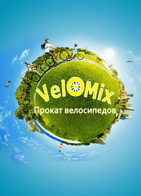 Ижевск — VeloMix, прокат велосипедов (в парке Кирова)