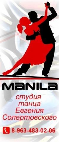 Ижевск — ManiLa, студия танца