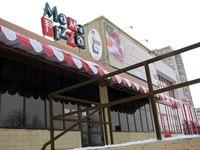Ижевск — Mama Pizza (на Заречном шоссе)