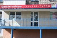 Ижевск — La boheme artistique