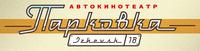 Ижевск — Парковка, автокинотеатр (на Песочной)