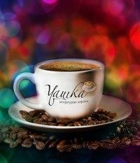 Ижевск — Чашка, литературная кофейня (на Красногеройской)