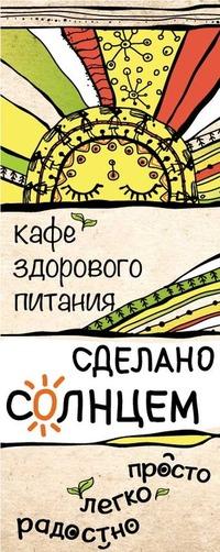 Ижевск — Сделано солнцем, кафе здорового питания