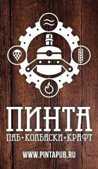 Ижевск — Пинта в ТЦ «Сигма»