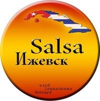 Ижевск — Salsa Ижевск, клуб социальных танцев
