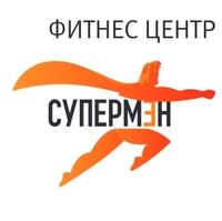 Ижевск — Супермэн, фитнес-клуб