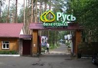 Ижевск — Русь, база отдыха