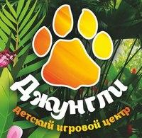 Ижевск — Детский игровой центр «Джунгли»