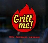 Ижевск — GRILL ME!