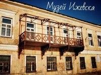 Ижевск — Музей Ижевска