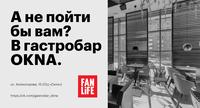 Ижевск — OKNA, гастрономический бар