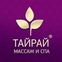 Ижевск — ТАЙРАЙ, салон тайского массажа и СПА