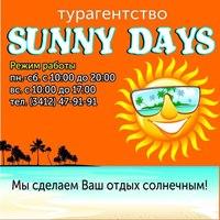 Ижевск — Туристическое агентство Sunny Days