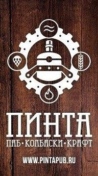 Ижевск — Пинта бар (в Петровском)