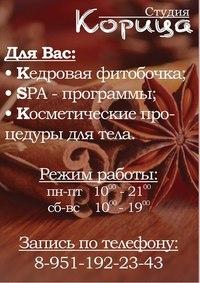 Ижевск — Студия «Корица»