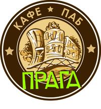 Ижевск — Кафе-паб «ПРАГА»