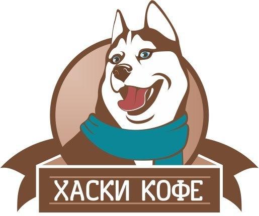 ХаскиКофе