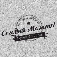 Ижевск — Сегодня можно