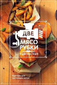 Ижевск — Две Мясорубки