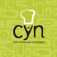 Ижевск — Столовая «Суп»