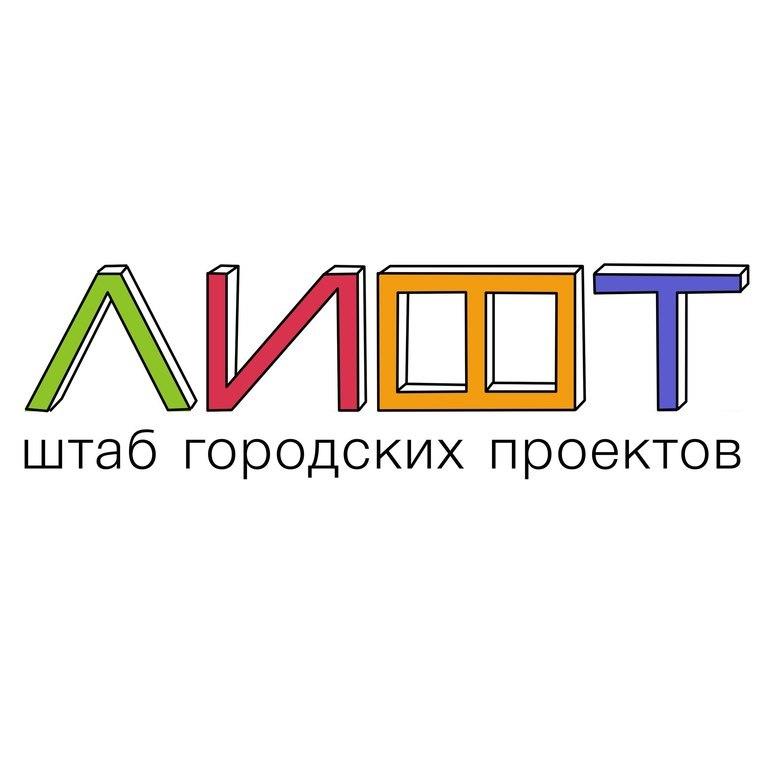 Штаб городских проектов ЛИФТ