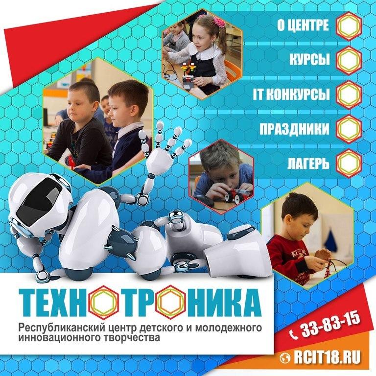 Центр инновационного творчества «Технотроника»