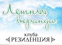 Ижевск — Летняя веранда клуба «Резиденция»