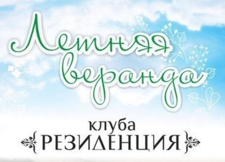 Летняя веранда клуба «Резиденция»