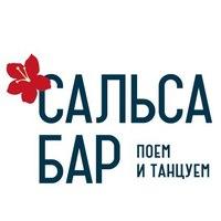 Ижевск — Сальсабар