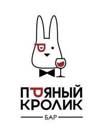 Ижевск — Пряный кролик