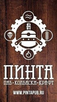 Ижевск — Пинта на Ленина, 44а