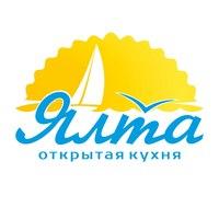 Ижевск — Ялта, открытая кухня