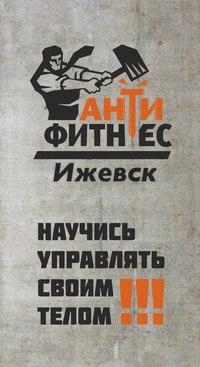 Ижевск — Клуб развития тела «Антифитнес»