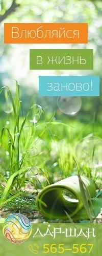 Ижевск — Центр йоги «Дар-Шан»