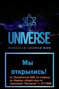 Ижевск — Universe club