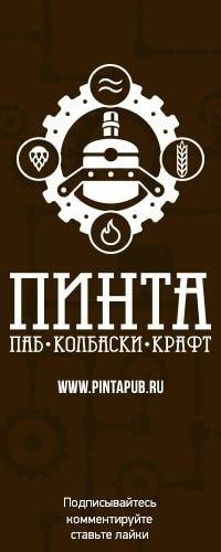 Ижевск — Пинта на Ленина