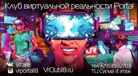 Клуб виртуальной реальности PORTAL