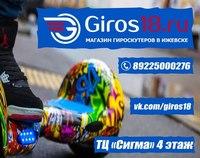 Ижевск — Giros18