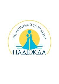 Ижевск — Надежда, инклюзивный театр кукол