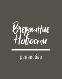 Ижевск — Вчерашние Новости