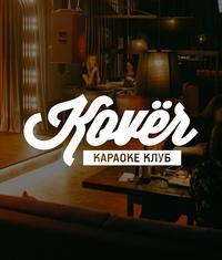 Ижевск — Kovёr, караоке-клуб