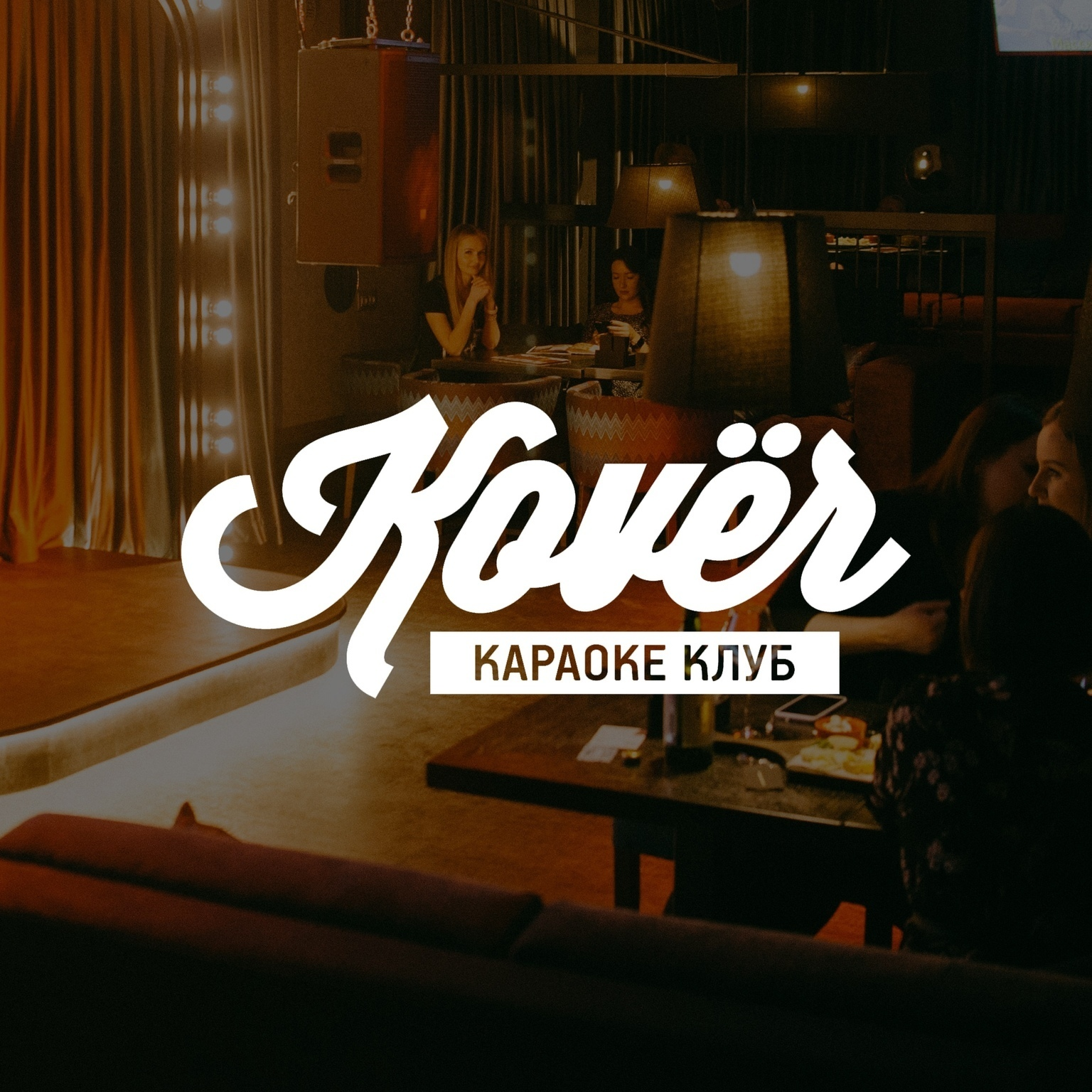 Kovёr, караоке-клуб