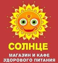 Ижевск — Солнце & Фалафель