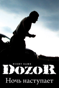 Ижевск — DozoR, night game