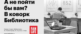 Библиотика, коворк-студия
