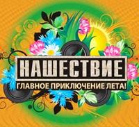 Афиша Ижевска — Нашествие - 2009